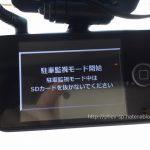 アウトランダーを守れる録画時間は?HDR-251GH駐車監視モードの使い方編