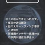 iphoneXSと三菱リモートコントロールが登録できない原因はipodtouchだったのね
